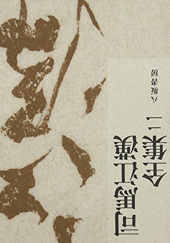 司馬江漢全集〈2〉