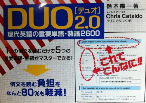 Duo 2.0―現代英語の重要単語・熟語2600の詳細を見る