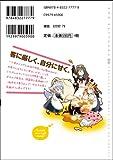 くろがねカチューシャ (2) (まんがタイムKRコミックス フォワードシリーズ) 画像
