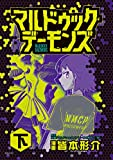 マルドゥック・デーモンズ(下) (シリウスコミックス)