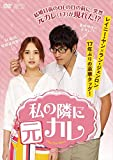 [DVD]私の隣に元カレ DVD-BOX1