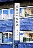 「朝鮮大学校物語」販売ページヘ