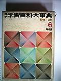 学研 学習百科大事典 第6巻 (動物・植物)