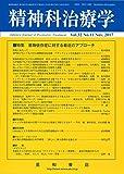 精神科治療学 Vol.32 No.11 2017年11月号〈特集〉薬物依存症に対する最近のアプローチ[雑誌]