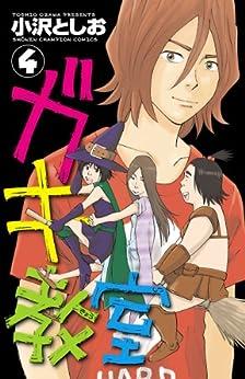 ガキ教室 第01-04巻 [Gaki Kyoushitsu vol 01-04]