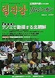 リムジンガン 第4号(2010春)―北朝鮮内部からの通信