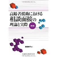 高齢者援助における相談面接の理論と実際第2版