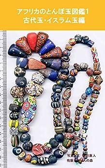 [野田直人]のアフリカのとんぼ玉図鑑1: 古代玉・イスラム玉編 African Trade Beadsの世界