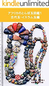 African Trade Beadsの世界 1巻 表紙画像