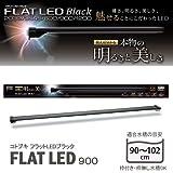 寿工芸 コトブキ フラットLED 900 ブラック