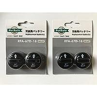 ペットセーフ 首輪 バークコントロール デラックス 専用交換用バッテリー 6V 2個入×2個 (まとめ買い)