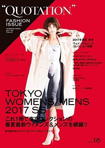 QUOTATION FASHION ISSUE VOL.16 2017SSの詳細を見る