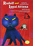 ルドルフとイッパイアッテナ Rudolf and Ippai Attena (KODANSHA ENGLISH LIBRARY)