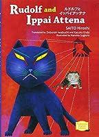 ルドルフとイッパイアッテナ Rudolf and Ippai Attena (KODANSHA ENGLISH LIBRARY)