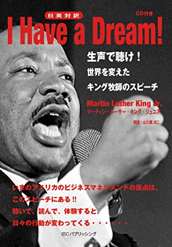 CD付 I Have a Dream! 生声で聴け!世界を変えたキング牧師のスピーチ【日英対訳】の詳細を見る
