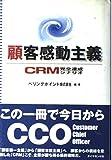 顧客感動主義―CRM完全達成シナリオ