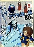 ゲゲゲの鬼太郎 1985 [第3シリーズ] 第5巻 [DVD]