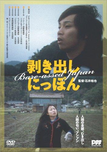 剥き出しにっぽん [DVD]