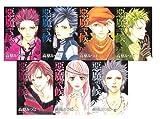 悪魔で候 全7巻セット (集英社文庫―コミック版)