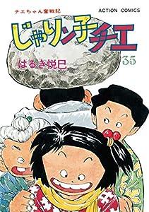 じゃりン子チエ【新訂版】 : 35 (アクションコミックス)