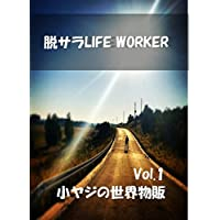 脱サラ LIFE WORKER 小ヤジの世界物販: 社畜からの卒業