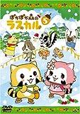 ぽかぽか森のラスカル 5[DVD]