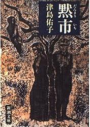 黙市(だんまりいち) (新潮文庫)