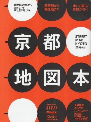 京都地図本―地元出版社だから知っている街と店の遊び方 (えるまがMOOK)の詳細を見る