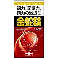 【第1類医薬品】金蛇精(糖衣錠) 120錠