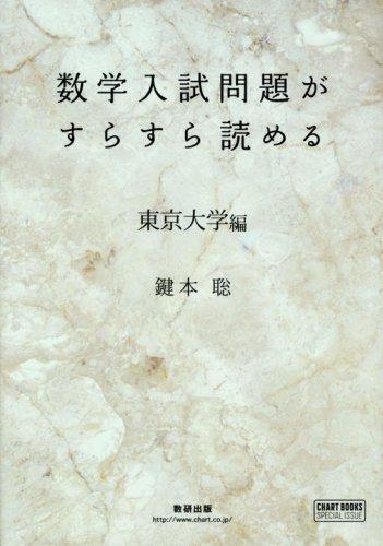 数学入試問題がすらすら読める 東京大学編 (チャートBOOKS)の詳細を見る