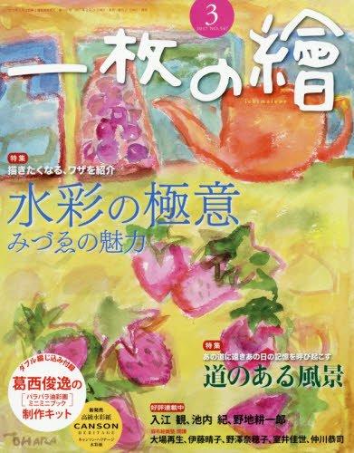 一枚の絵 2017年 03 月号 [雑誌]の詳細を見る