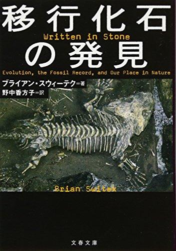 移行化石の発見 (文春文庫)の詳細を見る