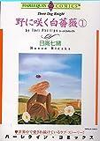 野に咲く白薔薇 1 (エメラルドコミックス ハーレクインシリーズ)