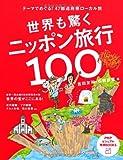 世界も驚くニッポン旅行100: テーマでめぐる! 47都道府県ローカル旅 (PHPビジュアル実用BOOKS)