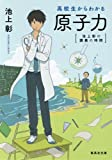 高校生からわかる原子力 (集英社文庫)