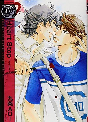Heart Stop (バーズコミックス リンクスコレクション)の詳細を見る
