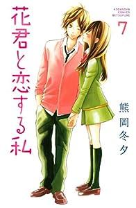 花君と恋する私(7) (別冊フレンドコミックス)