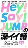 Hey!Say!JUMPの深イイ話