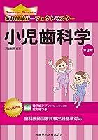 小児歯科学 第3版(歯科国試パーフェクトマスター)