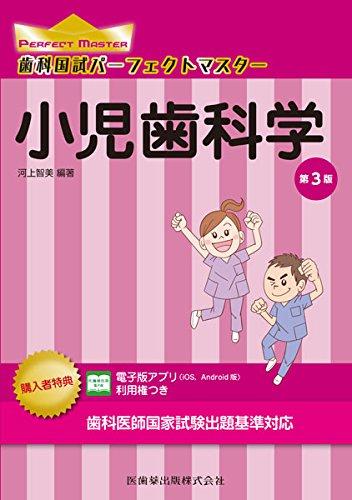 小児歯科学 第3版 (歯科国試パーフェクトマスター)