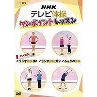 NHKテレビ体操 ワンポイントレッスン ~すべて解説! ラジオ体操第1・ラジオ体操第2・みんなの体操 ~