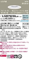 パナソニック(Panasonic) 天井埋込型 LED(昼白色) ダウンライト 美ルック・浅型10H・高気密SB形・ビーム角24度・集光タイプ 調光タイプ(ライコン別売)・スピーカー付 埋込穴φ100 LGB79230LB1