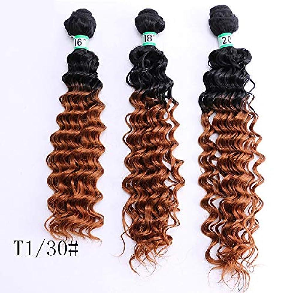 料理プレミア型YESONEEP ディープカーリーウェーブ3バンドルブラジルのヘアエクステンション滑らかで太い髪70 g /個16 18 20インチ - T1 / 30#黄褐色グラデーション複合毛レースのかつらロールプレイングかつら長くて...