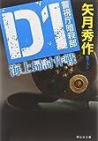 D1 海上掃討作戦 (祥伝社文庫)