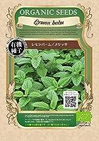 有機種子 レモンバーム/メリッサ S 種蒔時期 4~6月、9~10月 【 ネコポス可 】