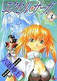 エクセル・サーガ(3) (ヤングキングコミックス)