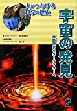 宇宙の発見―天動説からダークマターへ (人がつなげる科学の歴史)