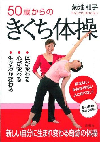 50歳からのきくち体操の詳細を見る