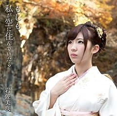 岩佐美咲「あじさい橋」のジャケット画像