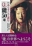 新版 あらすじで読む名作能50選 (日本の古典芸能) 画像